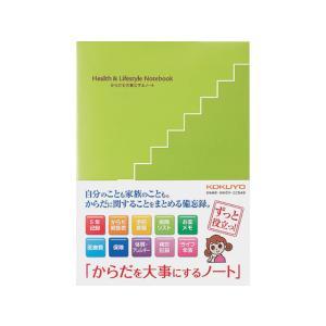 コクヨ/からだを大事にするノート/LES-H101