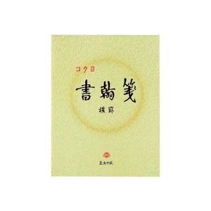 コクヨ/書翰箋 便箋/ヒ-15