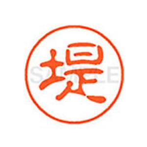 シヤチハタ/XL-11(堤)/XL1102225