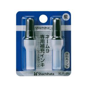 シヤチハタ/ネーム9専用補充インキ藍/XLR-9Nアイ