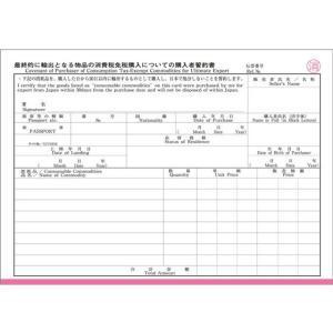 日本法令/免税購入者制約書記録票/消費税1-2