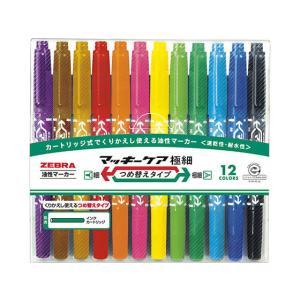 【仕様】●油性インク●線幅:極細0.5mm、細1.0〜1.3mm●色内容:黒、青、ライトブルー、緑、...