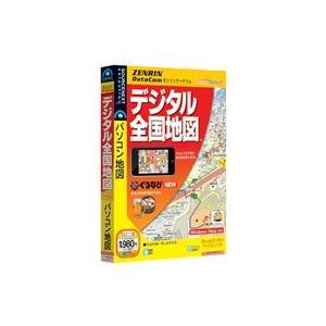 ソースネクスト/ゼンリンデータコム デジタル全国地図 Ver1.6