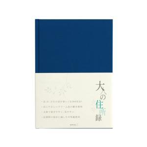 ミドリ(デザインフィル)/大人の住所録 A5 青/34176006