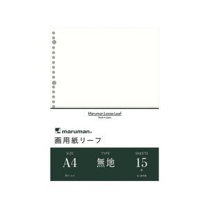 マルマン/画用紙リーフ A4 30穴 無地 15枚/L1135