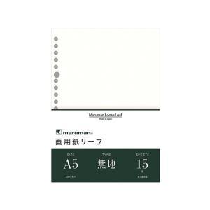 マルマン/画用紙リーフ A5 20穴 無地 15枚/L1335