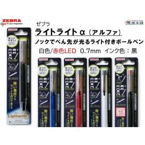 <商品仕様> ●油性ボールペン(ボール径)0.7mm  ●ペン先にLEDライトを搭載 (替電池)LR...