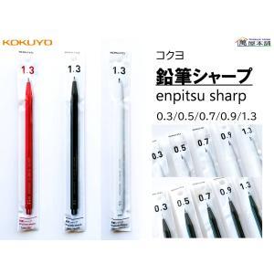 コクヨ〈新登場〉鉛筆シャープ enpitsu sharp 0.3/0.5/0.7/0.9/1.3mm...