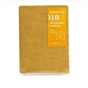 トラベラーズノート パスポートサイズ 010 クラフトファイル 14334006・12個までメール便...