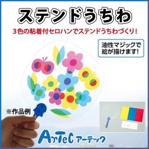 【お取寄】 ステンドうちわ 工作セット 夏休み...の関連商品1