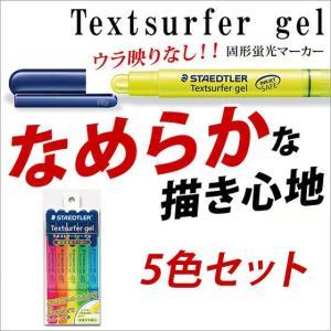 蛍光ペン ラインマーカー  メール便 テキストサーファーゲル 5色セット メール便可