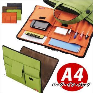 収納バッグ クッションケース 整理 a4 メンズ リヒトラブ バッグインバッグ A4 // メール便...