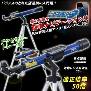 入学祝い 文具セット 小学校 男の子 女の子 望遠鏡 子供用...