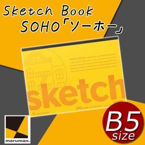 マルマン SOHO「ソーホー」 B5 かわいい お洒落 スケッチブック 厚口 100枚 白画用紙 自...