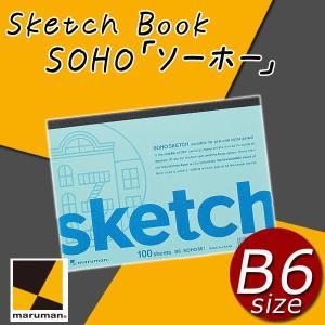 マルマン SOHO「ソーホー」 B6 かわいい お洒落 スケッチブック 厚口 100枚 白画用紙 自...