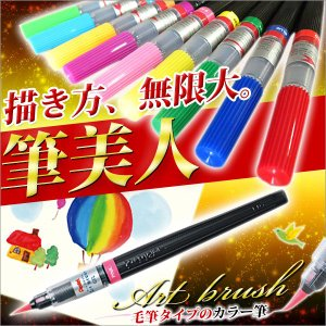 筆ペン 筆 ペン カラー POP用 カラフル ぺんてる筆 カ...