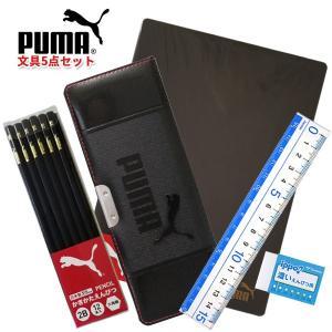 2020年度 PUMA Black *プーマ ブラック* オリジナル 文房具5点セット 片面 筆箱 ふでばこ 小学生 男の子 クツワ   メール便不可