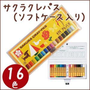 サクラクレパス クレパス太巻16色(ソフトケース入り)  メール便可