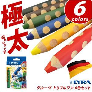 リラ LYRA 鉛筆 色鉛筆 子供 三角軸 極太 グルーヴトリプルワン 6色セット メール便可