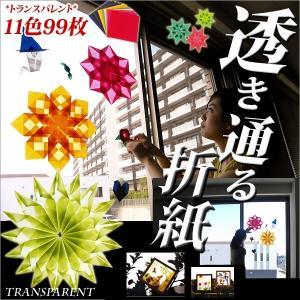 折り紙 ペーパー 創作 16×16 トランスパレント 11色 99枚セット メール便可
