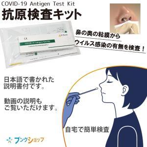 H-GUARD 抗原検査キットCOVID-19 Antigen Test Kit 研究用簡易検査キット 鼻の奥の粘膜からウィルス感染の有無を検査 ウィルス感染対策 自宅で検査 家族感染対策