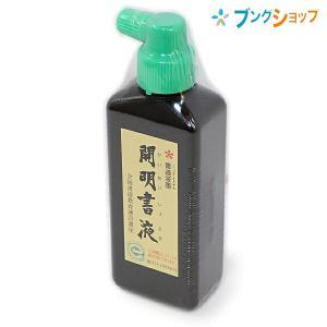 開明 書液横口180の関連商品8