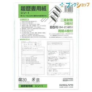 コクヨ 履歴書用紙(ワンタッチ封筒付き)B5 4枚 シン-1