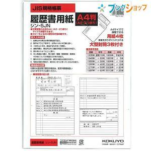 コクヨ A4履歴書用紙 シン-5JN