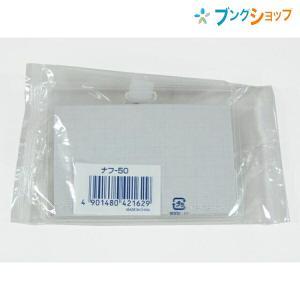 タッグ名札横型 ナフ-50 名札、番号札 コクヨの関連商品8