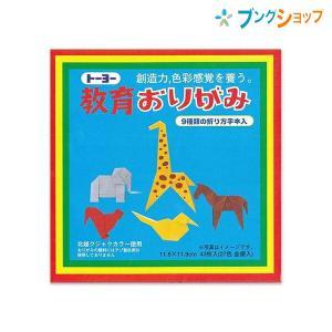教育折紙 11.8cm おりがみ トーヨーの関連商品9