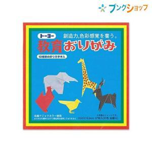 教育折紙 15cm 10種類の折り方手本入り ...の関連商品5