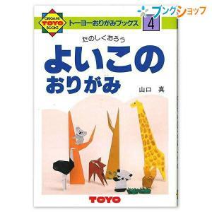 トーヨー 折り紙 おりがみの本 NO.4