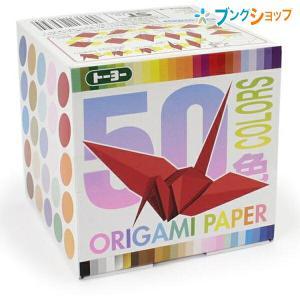 トーヨー 折り紙 50色カラーズ折紙 50色調1000枚入り 001024