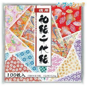 徳用 和紙千代紙 018033は片面印刷の徳用和紙千代紙で100枚パックのボリュームパックです。
