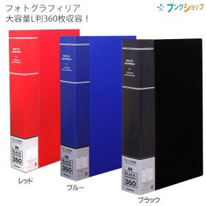 L版3段で360枚収納できる黒台紙フォトアルバム。