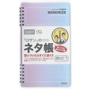 思いついたらすぐに書く!イラストや情報を枠内に記入し頭の中をすっきり整理するロジカル ネタ帳ノートは...