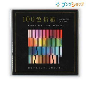 欲しい色がきっと見つかる 100色折紙15cm...の関連商品8
