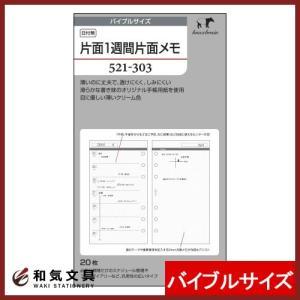ノックス システム手帳 バイブルサイズ / リフィル 日付無片面1週間片面メモ 20枚入 521-303|bunguya