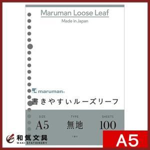 【まとめ割】マルマン MARUMAN ルーズリーフ A5 20穴 書きやすいルーズリーフ 無地 100枚 L1306H / 5セット|bunguya