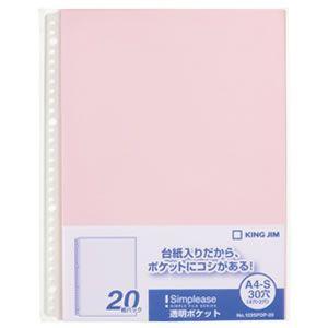 キングジム シンプリーズ 透明ポケット A4タテ型 20枚入 ピンク 103SPDP-20ヒン|bunguya
