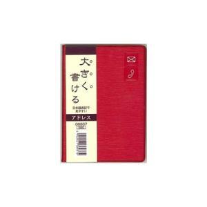 ダイゴー 大きく書けるアドレス帳 赤 G6937 / 3セット|bunguya