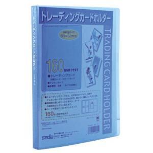 セキセイ ファイル トレーディングカードホルダー タテ入れ ブルー TCH-2412-10 メール便可|bunguya