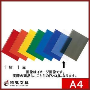 【まとめ割】リヒトラブ スライドリング表紙 色透明タイプ A4 S型 クリスタル F3127シロ / 5セット|bunguya