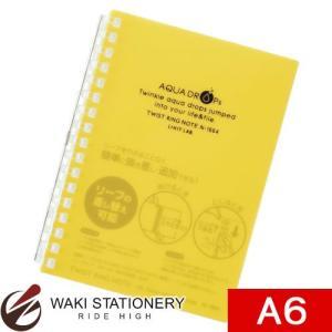 リヒトラブ AQUA DROPs ツイストリング・ノート A6 B罫 黄 N-1664-5