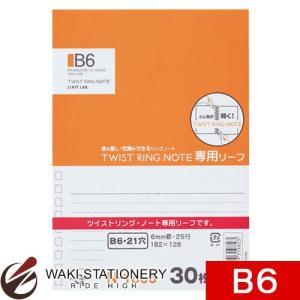 リヒトラブ ツイストリング・ノート(専用リーフ) B6 B罫 N-1666 メール便可