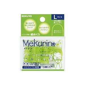 コクヨ KOKUYO リング型紙めくり  メクリン  シリコンゴム Lサイズ 5個 透明グリーン メク-22TG メール便可|bunguya