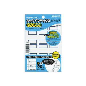 コクヨ KOKUYO タックインデックス  パソプリ  大 27×34mm 90片 (9片×10枚) 青枠 タ-PC22B メール便可|bunguya