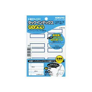 コクヨ KOKUYO タックインデックス  パソプリ  特大 42×34mm60片 (6片×10枚) 青枠 タ-PC23B メール便可|bunguya