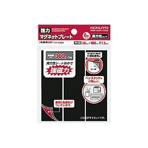 コクヨ KOKUYO 強力マグネットプレート (片面粘着剤付き) 30×100×1.5mm厚 6枚入 マク-S380 メール便可|bunguya