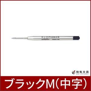 パーカー PARKER ボールペン替芯 M(中字) (インク色:ブラック) クインクフロー(QUINKflow) S1164313|bunguya